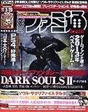 週刊 ファミ通 2014年 3 20号 雑誌