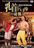 乳首ドリルの逆襲~ATTACK OF THE NIPPLE DRILL~[DVD]