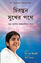 Hapiness Unlimited (Bengali)
