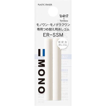 トンボ鉛筆 MONO ホルダー消しゴム モノワン用替え消しゴム ER-SSM