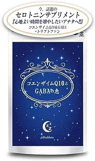 休息 寝息 ケア ナイト サプリメント コエンザイムQ10とGABAの恵 [60粒30日分]