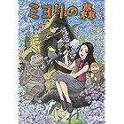 ミヨリの森 [DVD]