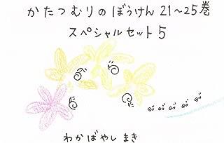 かたつむりのぼうけん 21~25巻 スペシャルセット5