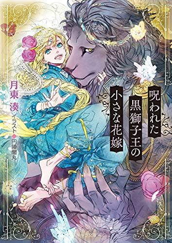 呪われた黒獅子王の小さな花嫁 (キャラ文庫)
