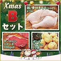 クリスマスパック 【B】 サーロインステーキ300gx4・鶏骨付きもも 1㎏・ポンデケージョ <販売 異国精肉店ザ・アミーゴス>