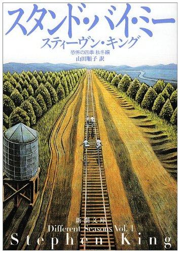 スタンド・バイ・ミー―恐怖の四季 秋冬編 (新潮文庫)