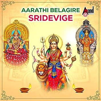 """Daladalane Hariyithu Hondavare (From """"Aarathi Belagire Sridevige"""")"""