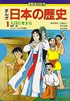まんが日本の歴史 (1)