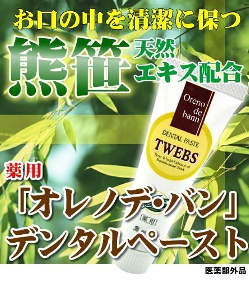 排出スカイ魅了する薬用オレノデ?バン デンタルペースト(クマザサ歯磨き粉) 40g×3個セット