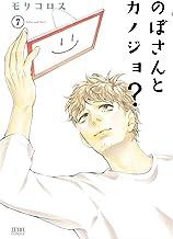 表紙: のぼさんとカノジョ? 7巻 (ゼノンコミックス) | モリコロス