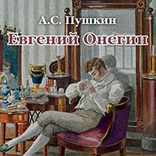 Evgenij Onegin. Chitaet Mihail Gorevoj cover art