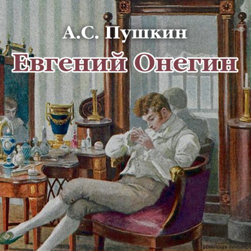 Evgenij Onegin. Chitaet Mihail Gorevoj audiobook cover art