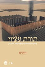 Torat Etzion: Vayikra, New Readings in Parashat Hashavua (Hebrew Edition)