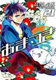 あまつき: 21 (ZERO-SUMコミックス)