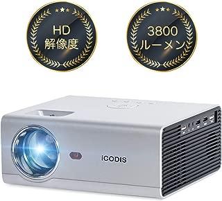 iCODIS T400 プロジェクター 3800ルーメン ネイティブ解像度720P ホームプロジェクター HDMI/USB/VGA/AV/パソコン/スマホ/タブレット/ゲーム機など接続可能