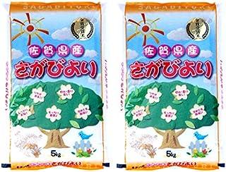 無洗米 プロが選ぶ厳選一等 米 食味ランク 特A さがびより 10kg 精米 佐賀県産