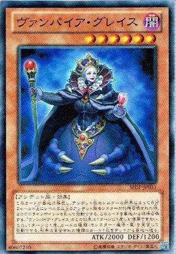 遊戯王 SHSP-JP031-N 《ヴァンパイア・グレイス》 Normal