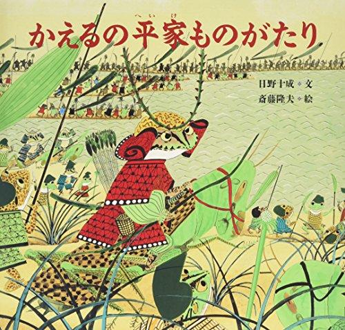 かえるの平家ものがたり (日本傑作絵本シリーズ)