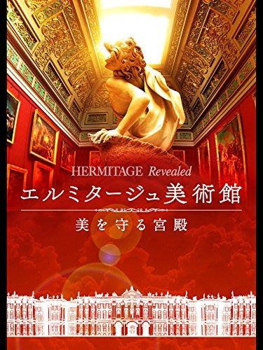 エルミタージュ美術館 美を守る宮殿(字幕版)
