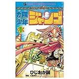 太陽少年 ジャンゴ(1) (てんとう虫コミックス)