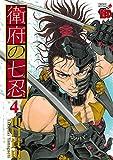 衛府の七忍 4 (チャンピオンREDコミックス)