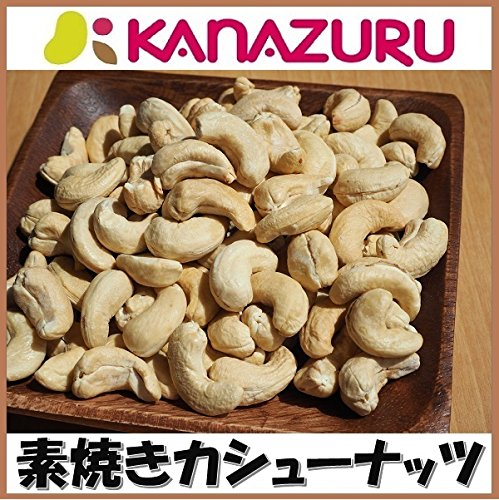 金鶴食品 素焼きカシューナッツ 500g