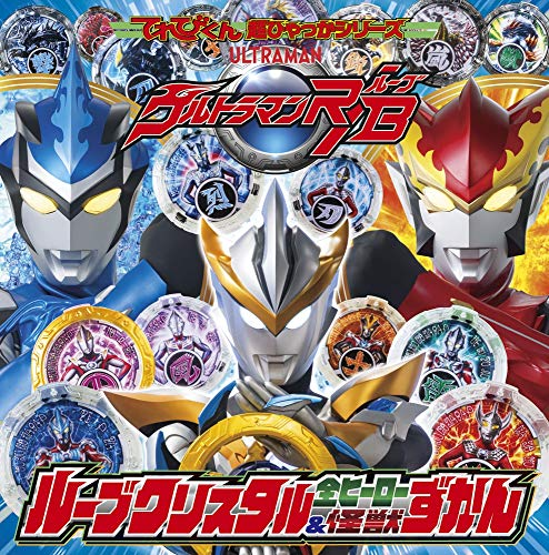 ウルトラマンR/B ルーブクリスタル全ヒーロー&怪獣ずかん (てれびくん超ひゃっかシリーズ)