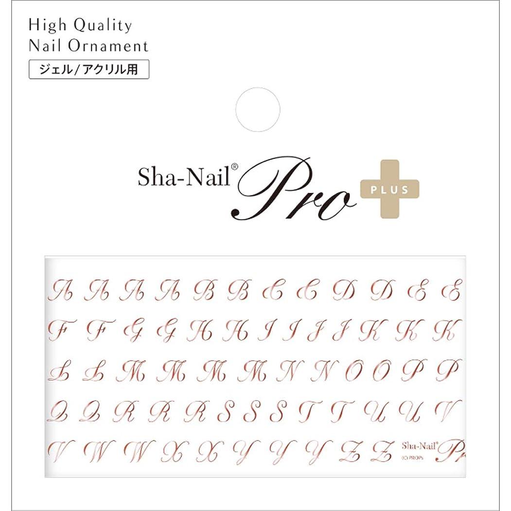 溶かす二内陸Sha-Nail PLUS ネイルシール スクリプト アルファベット ピンクゴールド