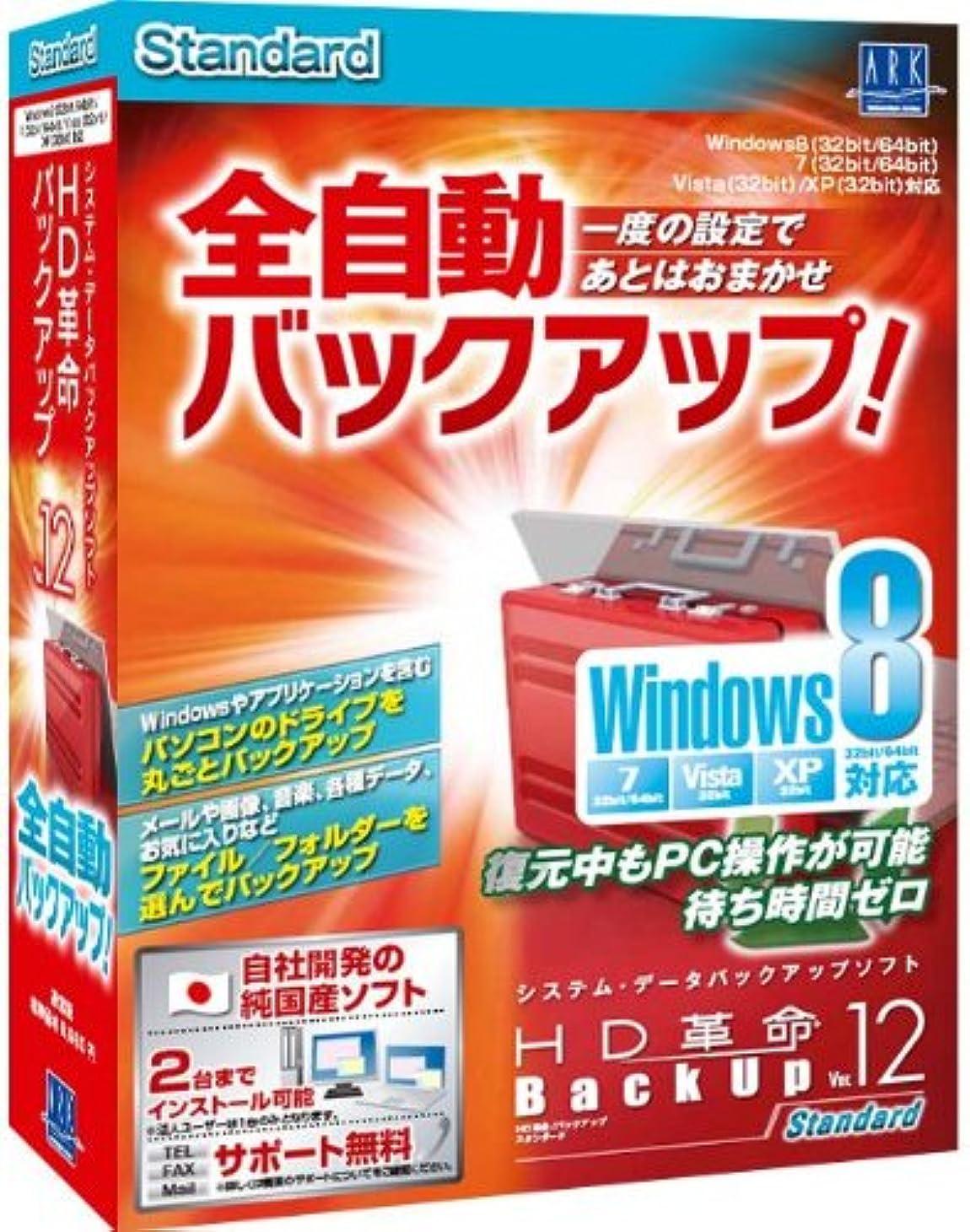 比類なき一致盗賊HD革命/BackUp Ver.12 Standard Windows8対応 通常版