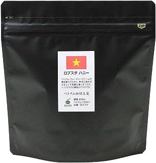 ベトナム珈琲豆屋 ロブスタ ハニー 200g 極上の香りのロブスタ100%コーヒー豆 (豆のまま)