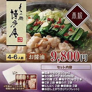 【高級ギフト】博多庵 もつ鍋のお取り寄せセット(醤油味・4~6人前)