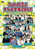 5upよしもとネタ大全集2012~本ネタ&裏ネタコレクション~[DVD]