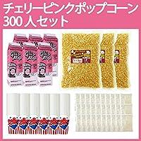 【イベント・業務用】チェリーピンクカラフルポップコーン300人セット(18ozカップ付)