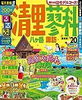 るるぶ清里 蓼科 八ヶ岳 諏訪'20 (るるぶ情報版地域)