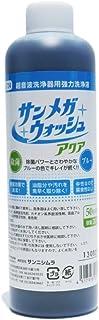 超音波洗浄器用 強力洗浄液 サンメガウォッシュ アクア 中性 300ml(50倍希釈)