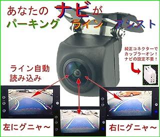 イクリプス対応バックカメラ ハンドル方向アシストガイドライン 進路予測機能搭載 純正コネクタ 採用【パーキング車庫線自動読み込み機能 左右にグニャ~と指示します。】広角170度