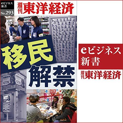 『移民解禁(週刊東洋経済eビジネス新書No.293)』のカバーアート