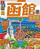 るるぶ函館 五稜郭'21 (るるぶ情報版(国内))