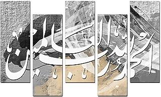 جدارية بتصميم اسلامي من خمس قطع من اوصاف، 100×70 سم