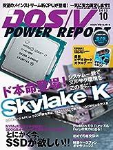 表紙: DOS/V POWER REPORT (ドスブイパワーレポート) 2015年10月号 [雑誌] | DOS/V POWER REPORT編集部