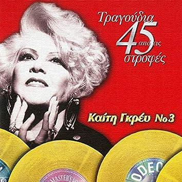 Apo Tous Thisavrous Ton 45 Strofon (Vol. 3)