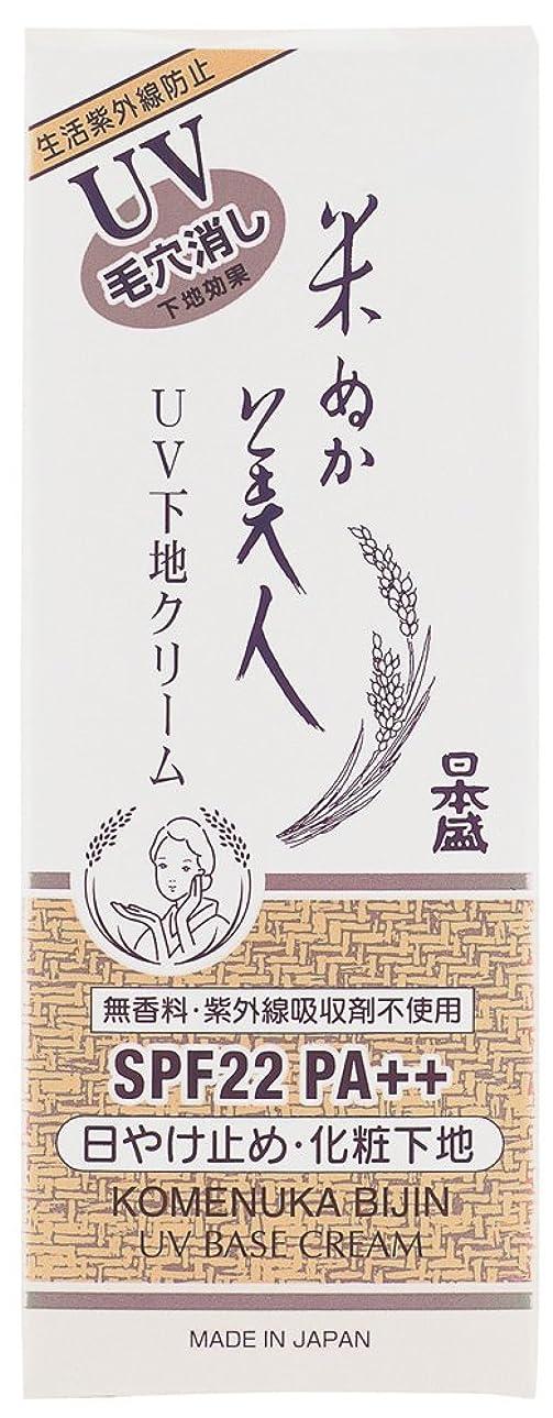 メロディアスとにかく義務づける米ぬか美人 UV下地クリーム 35g SPF22/PA++