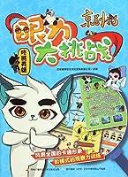 京剧猫眼力大挑战 咚锵英雄