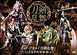 ミュージカル『刀剣乱舞』~三百年の子守唄~[DVD]