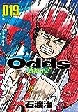Odds VS! : 19 (アクションコミックス)
