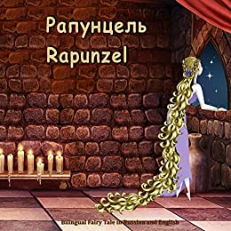 Рапунцель. Rapunzel. Bilingual Fairy Tale in Russian and English: Dual Language Picture Book for Kids (Russian and English Edition) by [Grimm Brothers, Svetlana Bagdasaryan]