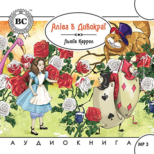 Alisa v kraini chudes [Alice in Wonderland] audiobook cover art