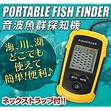 軽量小型 魚群探知機 超音波式 ソラー測定 携帯型 ポータブル フィッシュファインダー バックライト付 海、川、湖など幅広い範囲で魚探知や水深測定ができる 日本語取扱説明書付き