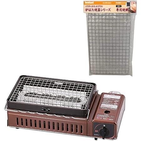 カセットガス 炉ばた焼器 炙りや CB-ABR-1 本体 & スペア網2枚入り 計2点セット 岩谷産業 純正