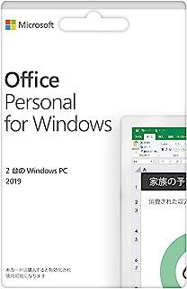 【旧商品】Microsoft Office Personal 2019 (永続版) カード版 Windows10 PC2台